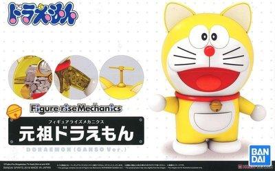 【模型王】現貨 BANDAI Figure-rise Mechanics 機器貓 元祖 哆啦A夢 小叮噹 機械內構透明殼