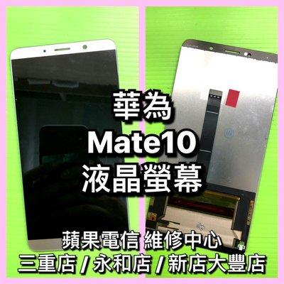 三重/永和【蘋果電信】HUAWEI華為 Mate 10 液晶螢幕總成 玻璃破裂 觸控面板 現場維修