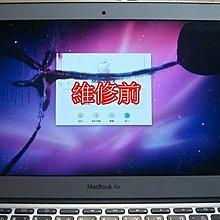 螢幕維修 Apple Mac Macbook Pro 13.3 15.4 Air 11.6 LED 液晶面板 破裂 維修 反白 亮線 線條 故障