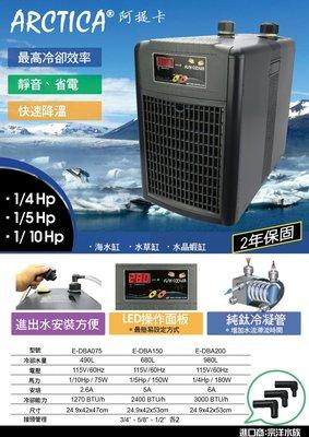 魚樂世界水族專賣店# 韓國製 阿提卡 DBA-200 1/4HP 冷卻機 適合水量980L以下 原廠二年保固  冷水機