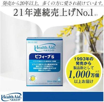日本版森下仁丹晶球益生菌bifina S 30包兒童乳酸菌LP33過比菲德氏菌奧利多寡糖明治奶粉便宜秘密敏