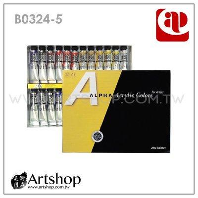 【Artshop美術用品】AP 韓國 ALPHA 金級壓克力顏料 20ml (24色) B0324-5