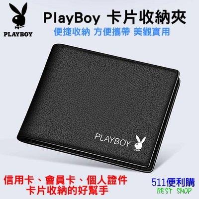 「新品上架」PlayBoy 花花公子 卡片收納夾 -正品 男用 信用卡夾 會員卡夾 證件夾 名片夾 - 生日禮物 情人節