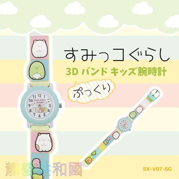 ※龍貓共和國※《日本限定款San-X角落生物 角落動物公仔 恐龍媽媽 造型手錶》藍綠色[日本正版]生日情人節聖誕節禮物