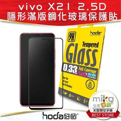 Hoda 好貼 VIVO X21 2.5D 亮面滿版9H鋼化玻璃保護貼【國華MIKO米可手機館】