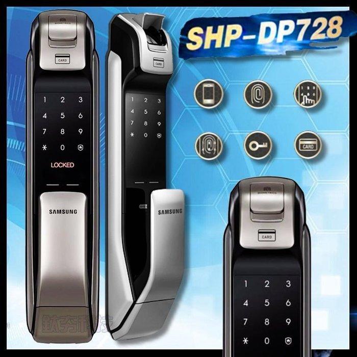 三星 Samsun DP-728 指紋鎖 3109 WV40 密碼鎖 6800 感應錀匙 電子鎖 400 三星 718
