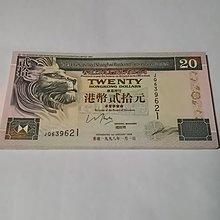 匯豐銀行 1998年 20元 70張 JQ639621-JQ639690
