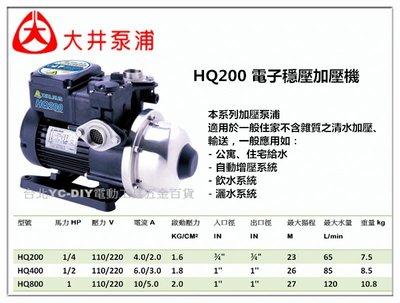 【台北益昌】大井泵浦 HQ系列 HQ200 電子穩壓加壓馬達 1/4HP加壓馬達 靜音 穩壓馬達
