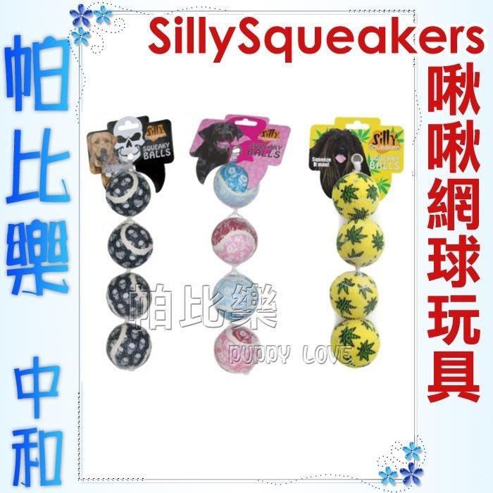 ◇◇帕比樂◇◇SillySqueakers 新奇咬咬.啾啾網球玩具系列,一串4入 顏色-隨機出貨,球控寶貝的最愛