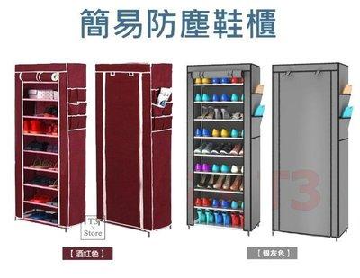 【T3】鞋櫃布套加購區 單賣布套 防塵鞋櫃布套【H47】