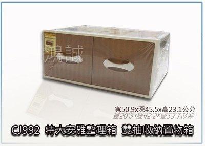 『 峻 呈 』(全台滿千免運 不含偏遠 可 ) CJ992 特大安雅整理箱 雙抽收納置物箱 製