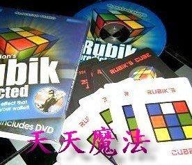 【天天魔法】【978】心靈魔方(心靈魔術方塊預言)~Rubik Predicted