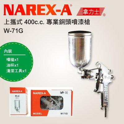 【拿力士概念店】NAREX-A 拿力士 上攜式 400c.c. 專業銅頭噴漆槍 W-71G