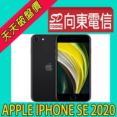 【向東電信三重】全新蘋果apple iphone se2 2020 64g 4.7吋搭遠傳999吃到飽2000元