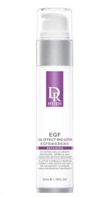 【DR.H】EGF修護保濕肌因乳50ml