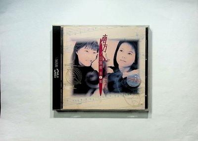 【198樂坊】南方二重唱-回歸線第2輯(無言的歌..........無IFPI)FA
