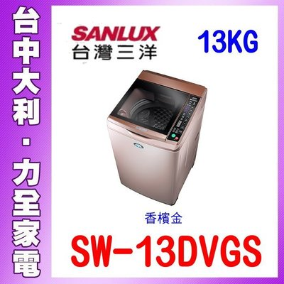 【 台中大利】【SANLUX 台灣三洋】洗衣機【SW-13DVGS】變頻13公斤 內外不鏽鋼