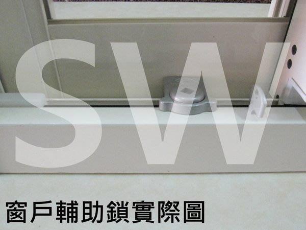 CY-110S(8個)撐開式銀色 窗戶定位鎖 安全輔助鎖 防墬鎖 防盜鎖 兒童安全鎖 鋁窗固定具 窗戶安全鎖 窗戶輔助鎖