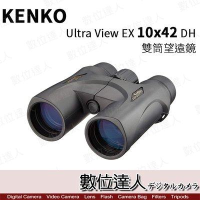 【數位達人】KENKO Ultra View EX 10X42 DH 10倍 雙筒望遠鏡 / 防水 賞鳥 露營 演唱會