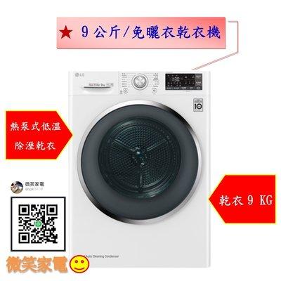 【微笑家電】《享優惠》LG 樂金 免曬衣乾衣機 WR-90TW 冰磁白 /《9公斤》/ 另WD-S18VBW