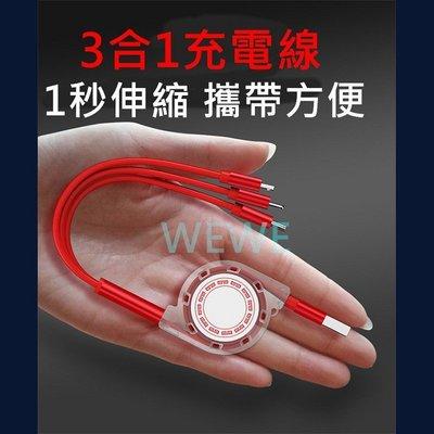 伸縮便攜型 3in合1  充電線傳輸線 2.1A快速充電線 1米100CM數據線 蘋果/ 安卓/ Type-C 行動電源 台中市