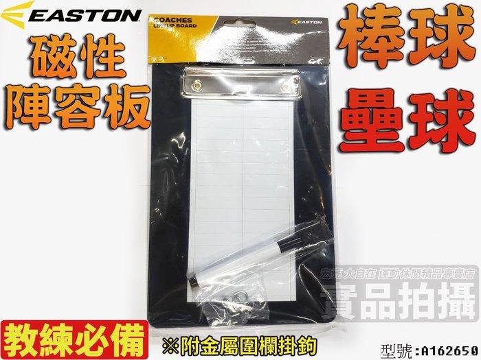 宏亮 含稅附發票 Easton 教練 陣容板 磁性 金屬圍欄掛鉤 可重複 戰術 資料 棒球 壘球 配件 A153046