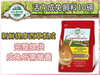 SNOW的家【訂購】Oxbow活力成兔飼料10磅(80032411