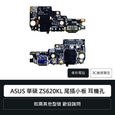 ☆偉斯電腦☆ASUS 華碩 ZenFone 5z ZS620KL Z01RD 尾插小板 耳機孔 充電孔 手機零件