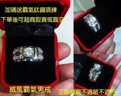 現貨.正品純銀s925超霸氣1.2克拉男鑽戒指~高碳鑽訂做莫桑鑽.聖誕節.結婚情人節.生日禮~現在只要3999