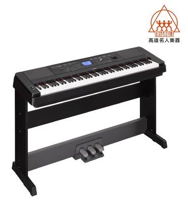 【名人樂器全館免運】YAMAHA DGX-660 電鋼琴 黑色 數位鋼琴 DGX660 附踏板