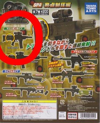 The Gun SP4 銃 SP4: 據點制壓 編: TK-0804SP (1隻)