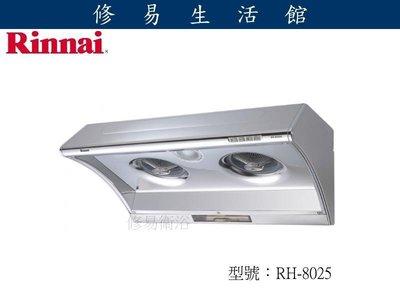 修易衛浴 ~ Rinnai林內RH-8025 電熱式除油排油煙機(不鏽鋼)(80cm) 實體店面