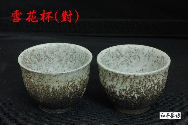 泡茶良伴~~紫砂雪花杯(二只)~~~和平藝坊