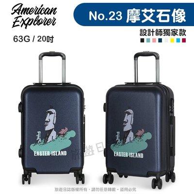 『旅遊日誌』美國探險家 20吋 行李箱 登機箱推薦 摩艾石像 63G 雙排飛機輪 輕量(2.45 kg) 可客製 拉桿箱