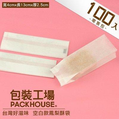 【包裝工場】空白款台灣好滋味鳳梨酥袋 / 100 入 / 鳳梨酥包裝袋.鳳黃酥袋.水果酥包裝袋.土鳳梨酥袋.烘焙包裝袋