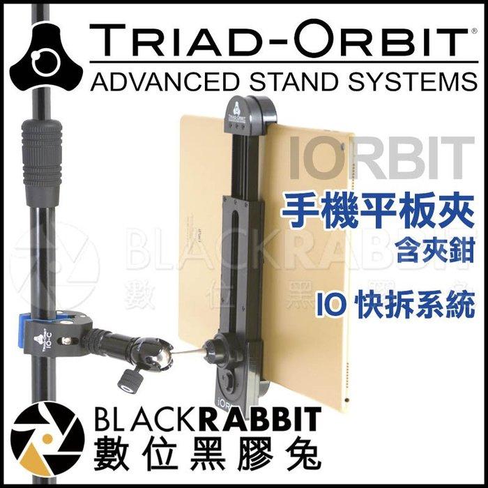 數位黑膠兔【 TRIAD-ORBIT IORBIT 手機平板夾 含夾鉗 - IO 快拆系統 】 手機架 平板架 螃蟹夾