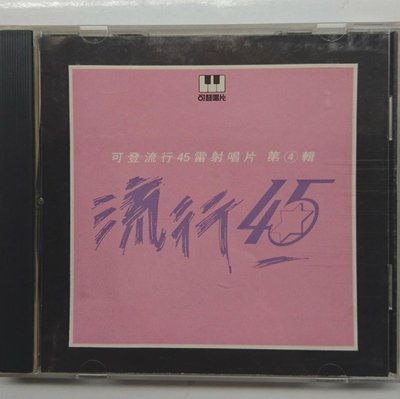 可登流行45雷射唱片第4輯 (日本壓片)無IFPI 可登發行( MANUFACTURED BY SANYO JAPAN)