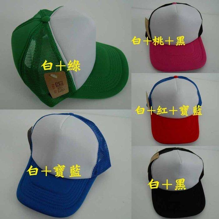 /阿寄帽舖// 素色硬版加高帽身網帽 卡車帽 (全部紙箱包裝!!)