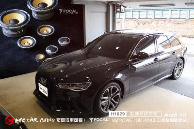 Audi奧迪A6 喇叭升級FOCAL K2 POWE 16K KRX3三音路套裝喇叭+1080 DSP擴大機 H1629