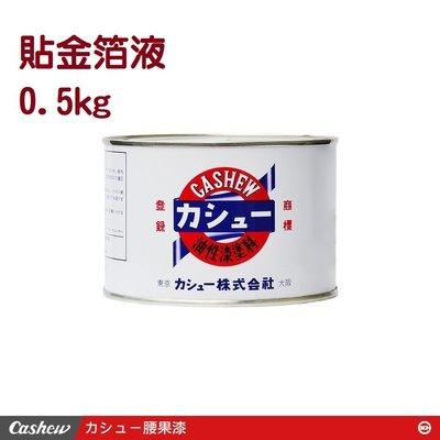 【正光興貿易】日本進口『CASHEW總...