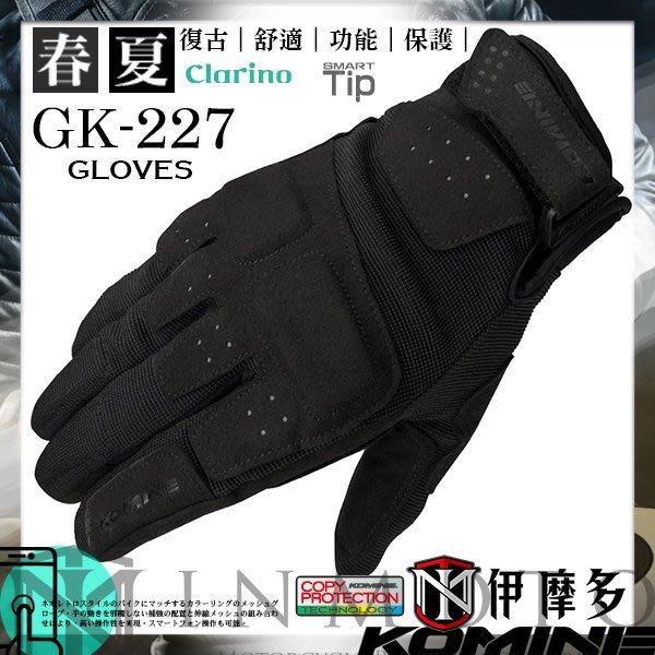 伊摩多※2019正版日本KOMINE 復古街車風格 防摔 透氣網眼 短手套 可觸控手機 春夏共2色 GK-227 。黑色