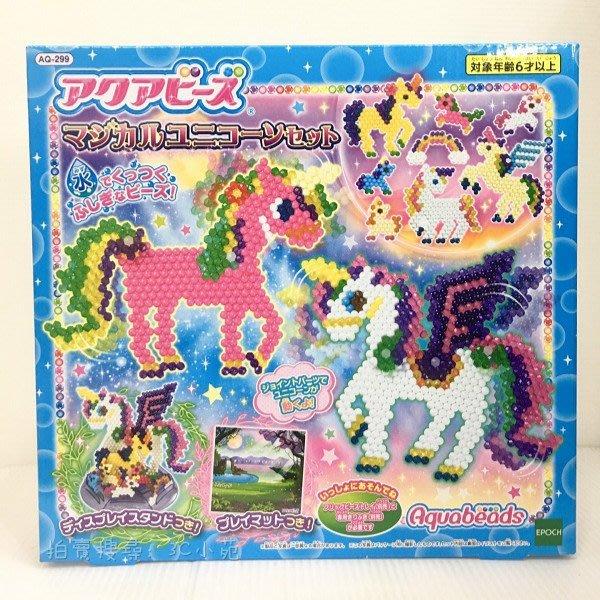 【3C小苑】EP31526 麗嬰 日本 EPOCH AQ-299 童話獨角獸補充包 DIY 玩具 聖誕 生日 禮物