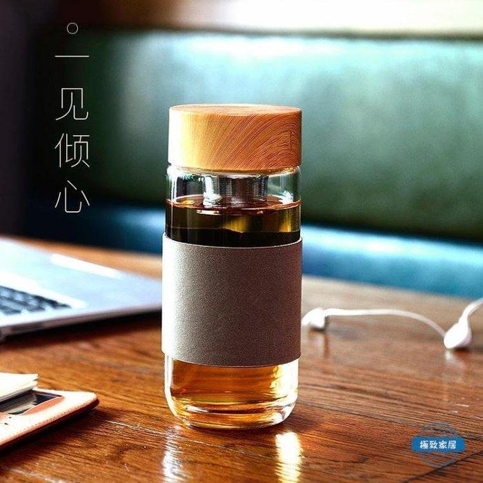 [免運]便攜杯創意北歐風懶人玻璃杯木紋高檔帶茶隔耐熱加厚辦公玻璃杯子❥『小果樹』