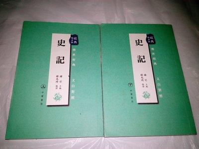 史記 上及下 文白對照 紀念中華書局成立一百周年出版書 2013年初版 經典隨身讀 主編鐘芒  編譯韓兆琦