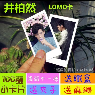 《預購》井柏然『LOMO卡』 100張(送鐵盒夾子麻繩)另有韓國韓劇偶像周邊寫真海報抱枕明信片卡貼