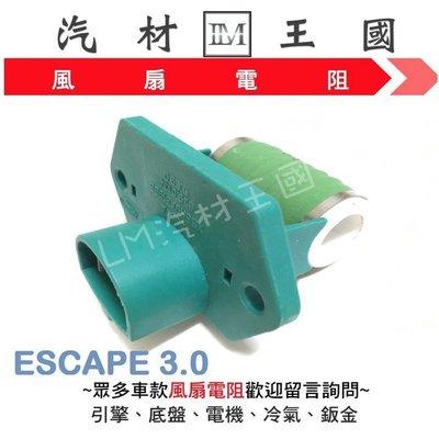 【LM汽材王國】 風扇電阻 ESCAPE 3.0 正廠 原廠 風扇控制器 水箱風扇馬達電阻 FORD 福特 特價優惠中