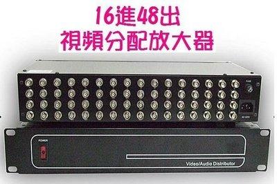保誠科技~16進48出視頻分配器 含稅價 視訊分配器 放大器 訊號放大器 保全監視門禁監控防盜 強波器 擴大機