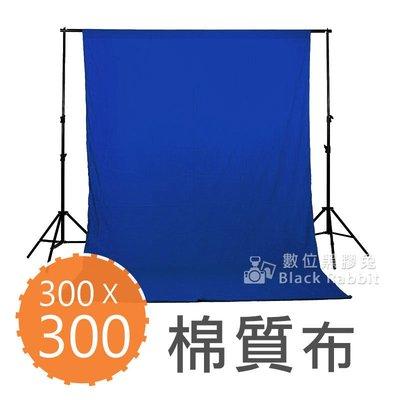 數位黑膠兔【背景布 寬 300 x 長...