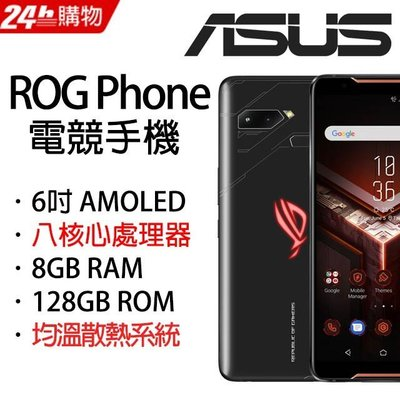 ASUS ROG Phone ZS600KL 8G/128G 電競專業級手機 (空機) 全新未拆封 原廠公司貨5Z