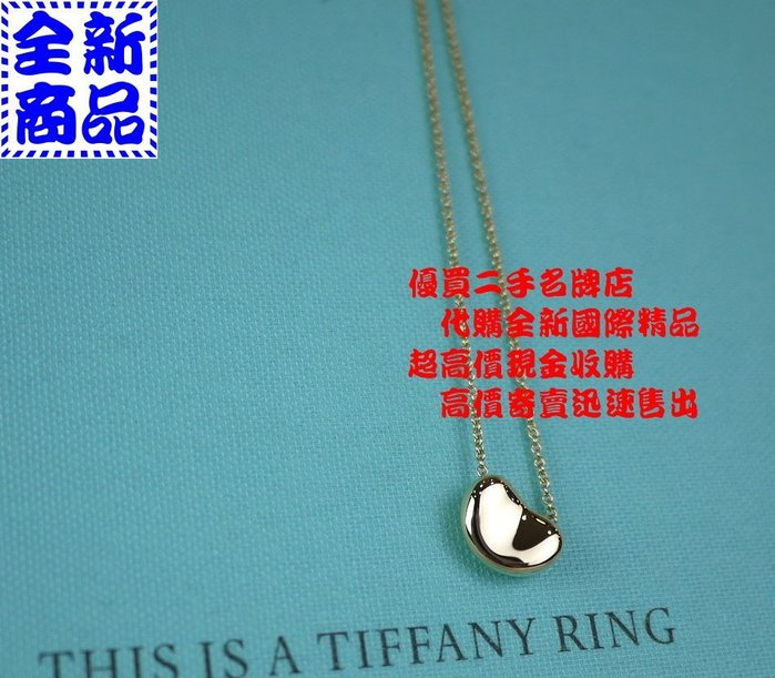 ☆優買二手名牌店☆ TIFFANY & CO.蒂芬妮  750 18K 黃K金 K金 相思豆 項鍊 『全新商品』情人節